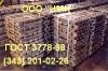 Продам свинец С1, С2, С3, С2С, С3С, ССу, Ссу2, Ссу3, ССуА ГОСТ 3778-98, ГОСТ 1292-81, ГОСТ 9559-89
