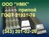 Продам баббит Б16, Б83, Б88, БК2, БК2Ш, БКА чушка. ГОСТ 1320-74, ГОСТ 1209-90