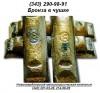 Продам бронзу в чушках БрА9Ж3Л ГОСТ 614-97, ГОСТ 613-79, ГОСТ 493-79.