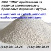 Продам Порошок алюминиевый вторичный пассивированный АПВ-П ТУ1790-46652423-01-99.