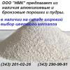 Продам Порошок алюминиевый ПА-1,ПА-2,ПА-3,ПА-4 ГОСТ 6058-73 (вд).