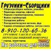 Переезд квартиры Нижний Новгород