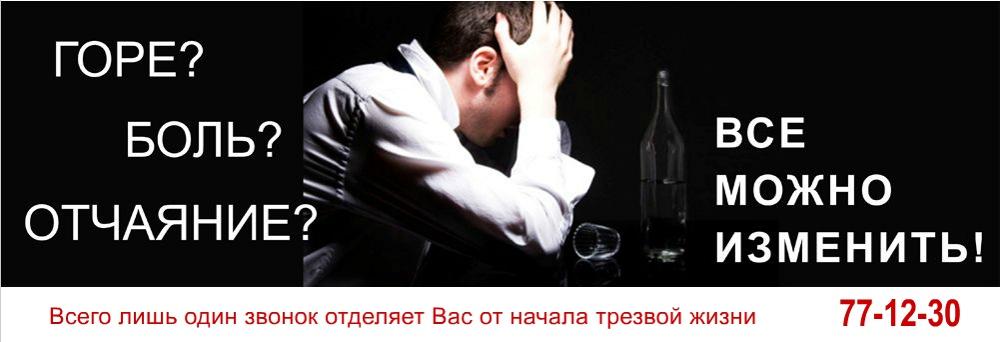 лечение алкогольной зависимости в коломне