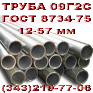Труба 22х3 ст. 09Г2С ГОСТ 8734