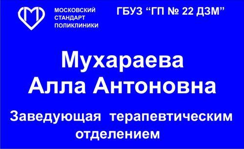 Бейдж Московский стандарт
