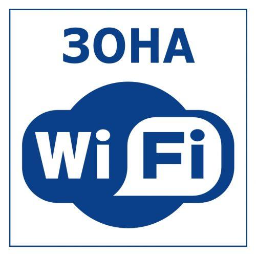 Табличка Wi Fi