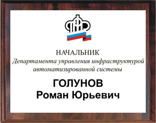 табличка ПФР