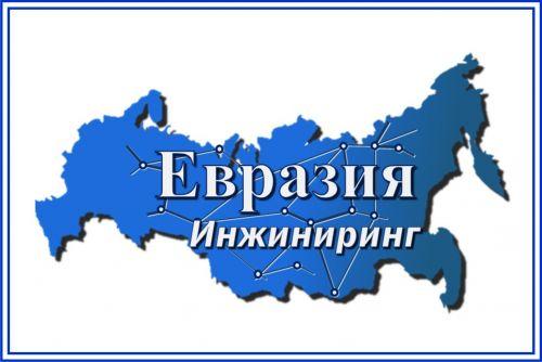 Табличка Евразия