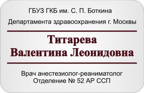 Бейдж Боткина