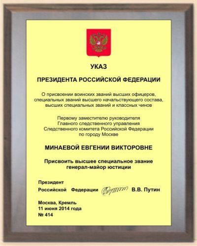 Указ Президента РФ