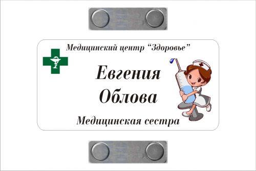 Бейдж медцентр