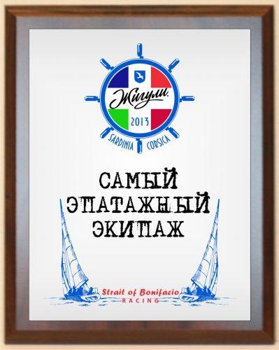 Диплом Эпатажный экипаж