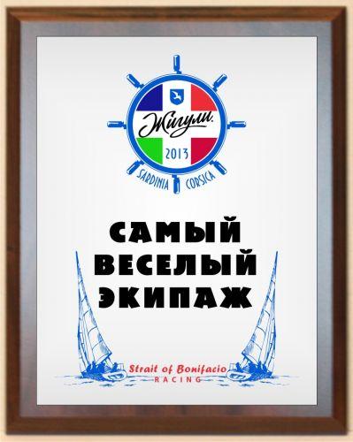 Диплом Весёлый экипаж