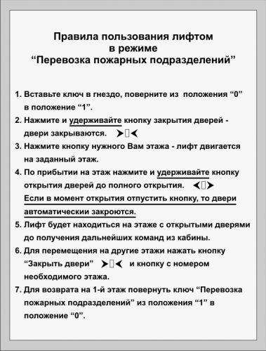 Макет лифт ППР
