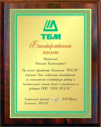 ТБМ Благодарственное письмо (2)