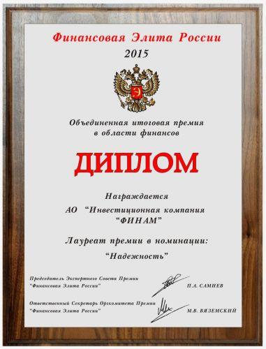 Финам Новороссийск 2