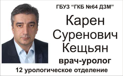 Карен Суренович jpg