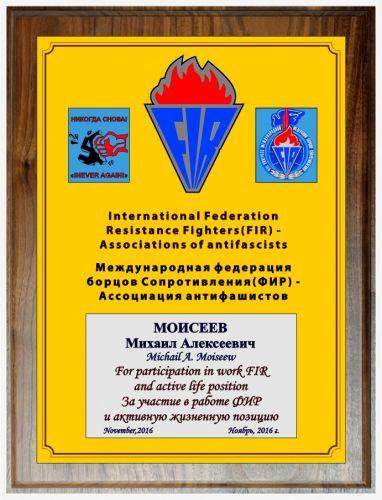 Памятный диплом