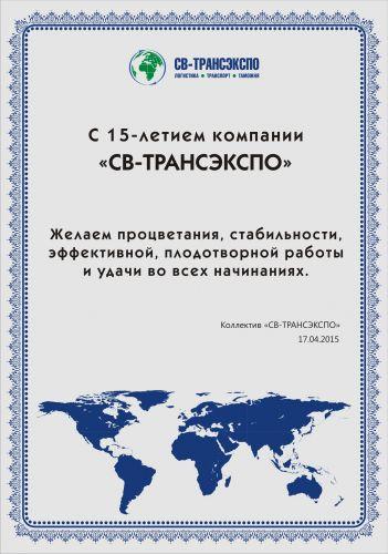 Диплом Трансэкспо