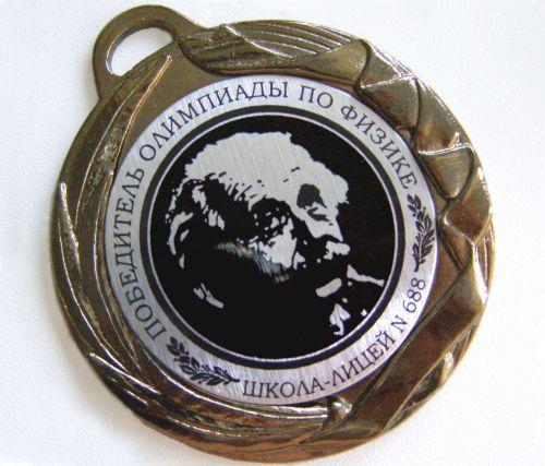 медаль победителю олимпиады