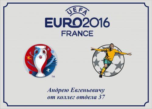 Наградная табличка ЕВРО 2016
