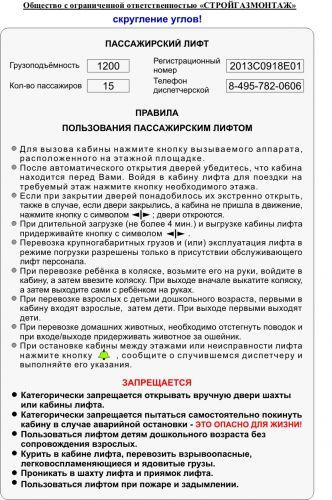 Макет СГМ Правила 20 х 30 см