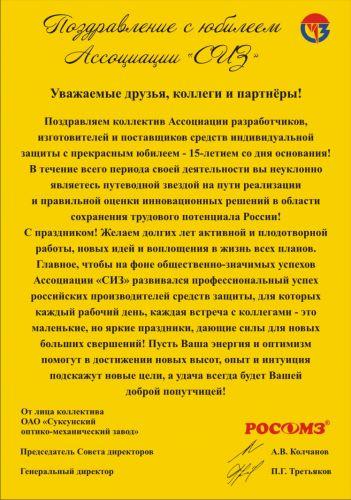 Печать РОСОМЗ
