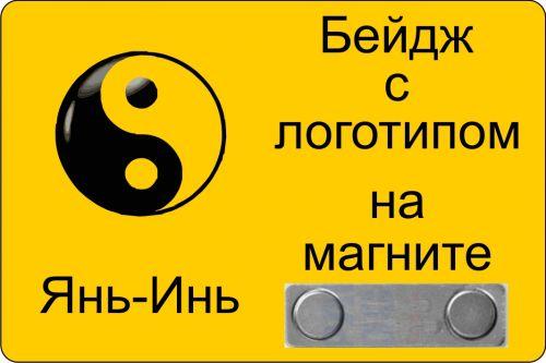 Бейдж с логотипом 3