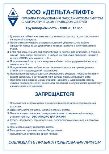 лифт 1
