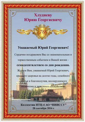 Хлуднев Кремль НТЦ