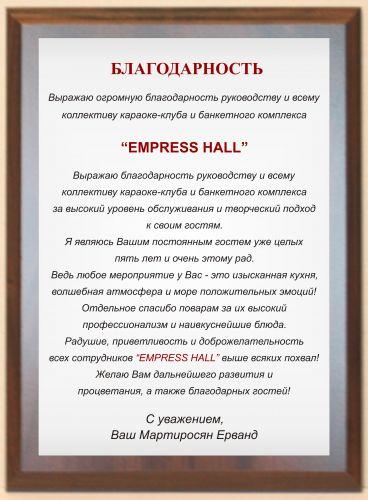 Благодарность Empress Hall