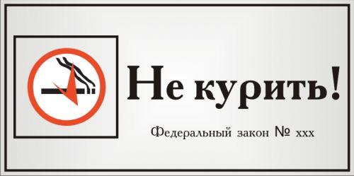 Не курить фз