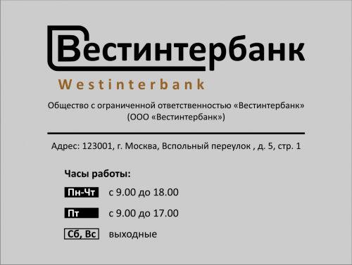 Табличка Вестбанк