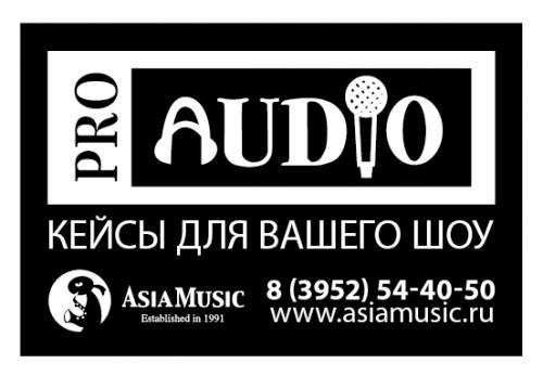 Шильд аудио