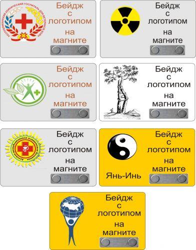 Бейдж с логотипом