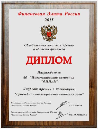 Финам Новороссийск 3