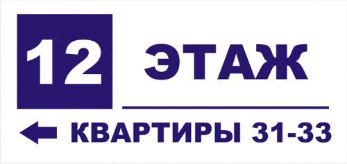 Табличка этаж 12