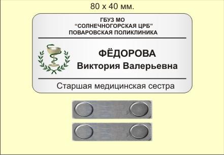 Поваровская поликлиника