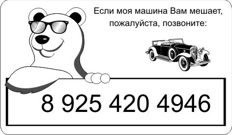 Авто табл 3