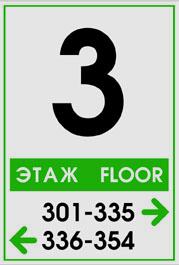табличка 3 этаж