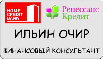 Бейдж банка Home Credit