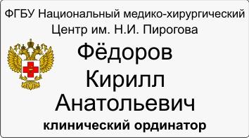 Кирилл бейдж
