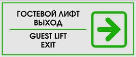 лифт направо