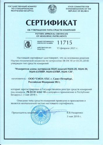 Сертификат СМОЛ