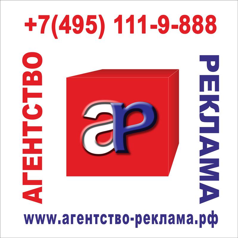 Рекламное агентство. Наружная реклама.