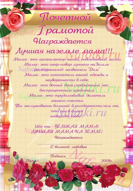 Почетная Грамота Текст К Юбилею Шуточный