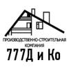 """Производственно-строительная компания """"777Д и Ко"""""""