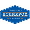 Химическая компания Полихром