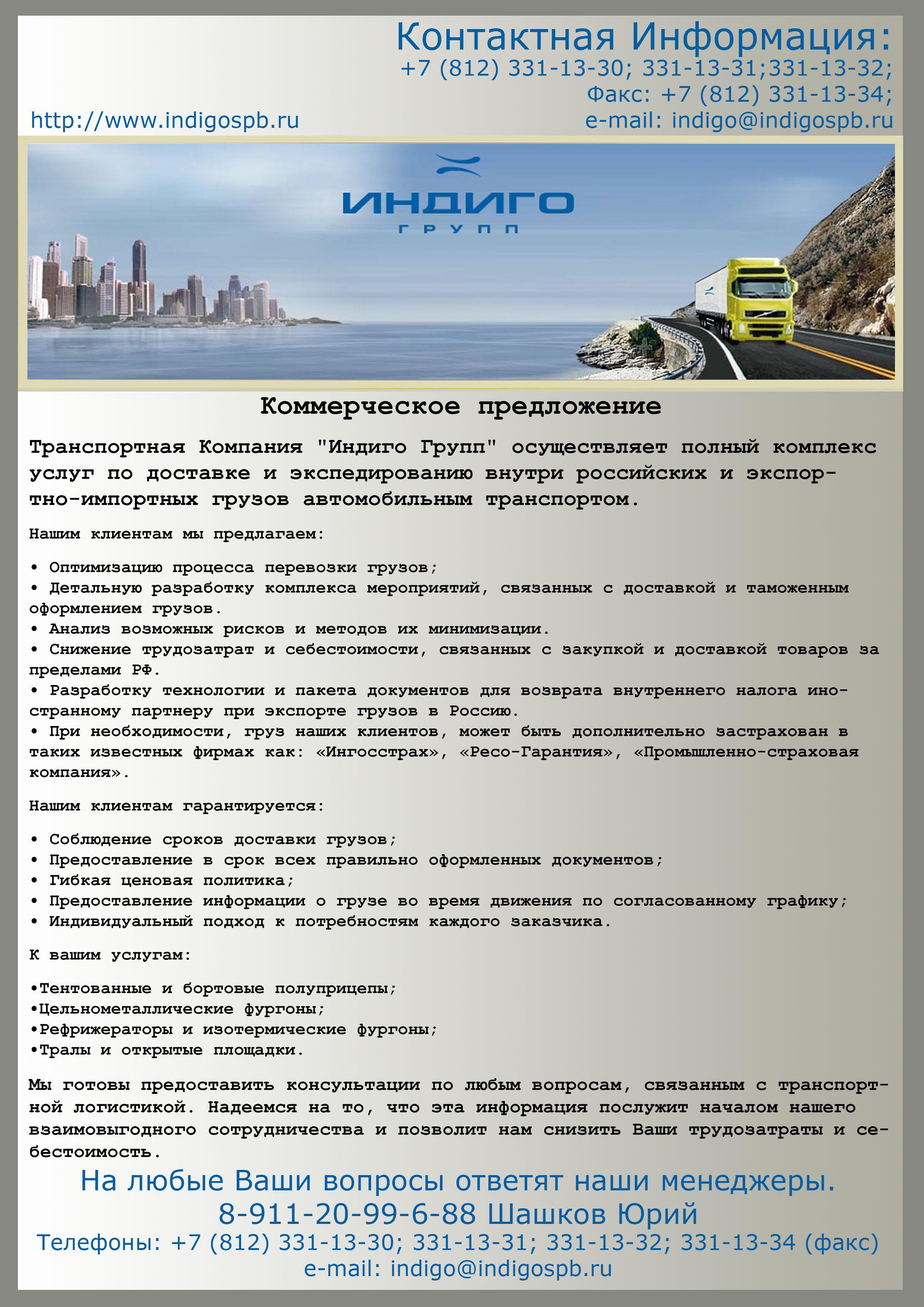 Как сделать коммерческое предложение на транспортные услуги