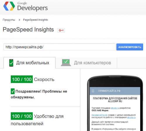 primer_speed